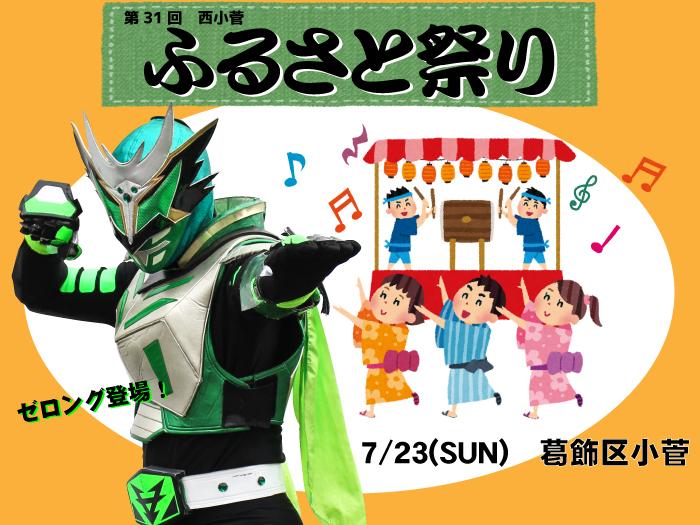 7/23「第31回西小菅ふるさと祭り」ゼロングショー&綱引き