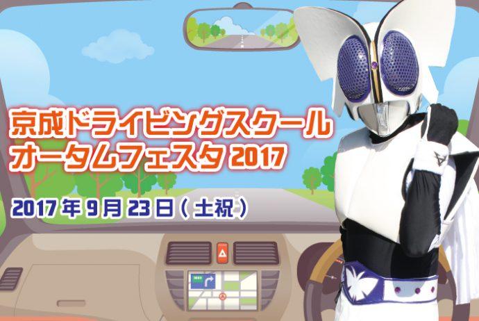 京成ドライビングスクールオータムフェスタ2017