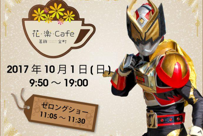 10/1「第7回花・楽・Cafe」ゼロングショー