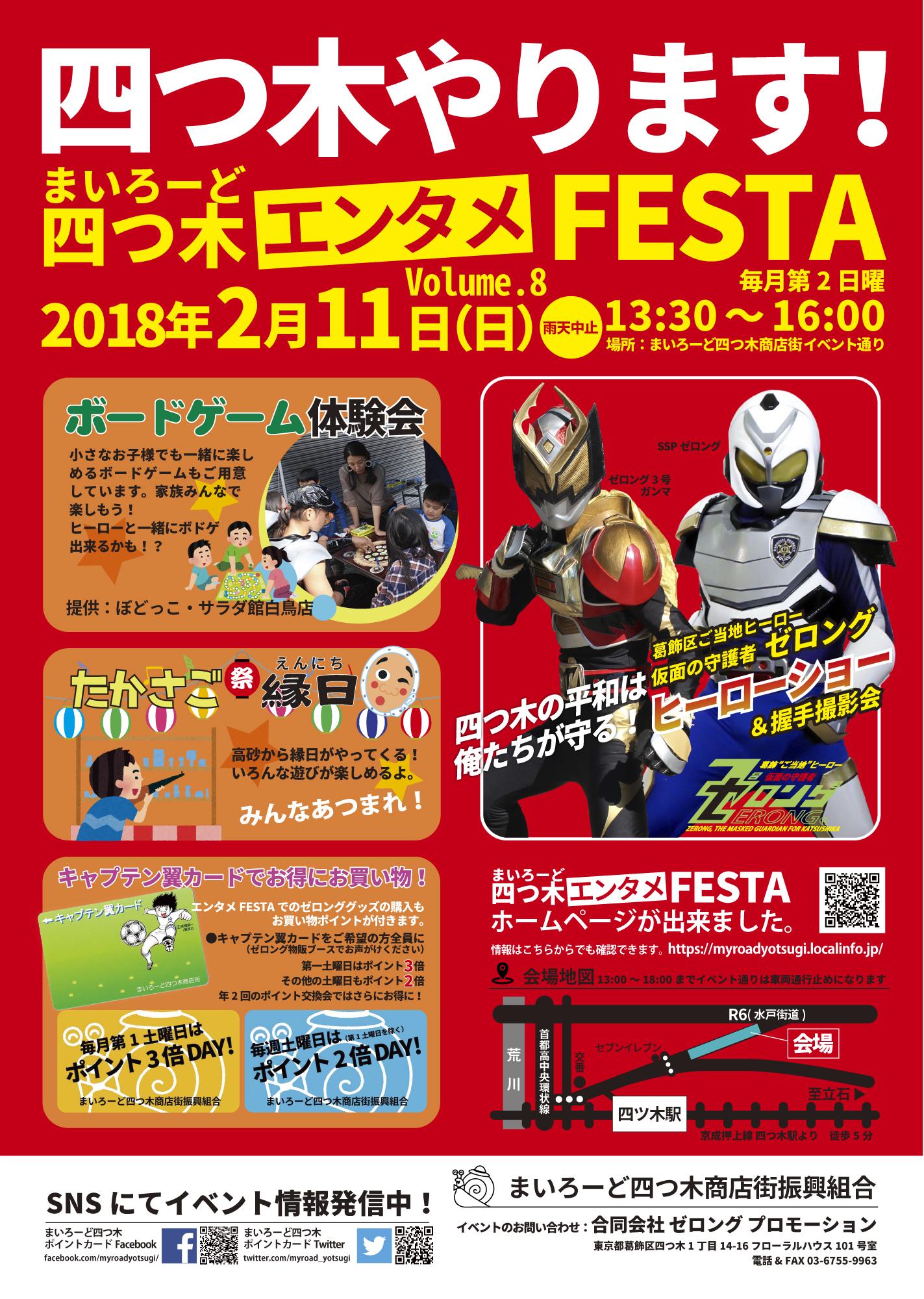 2/11(日)「まいろーど四つ木エンタメFESTA volume.8」ポスター