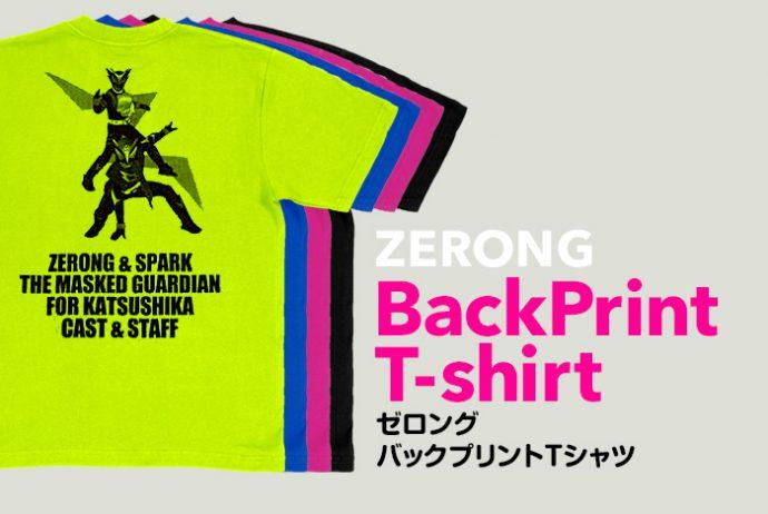 ゼロングバックプリントTシャツ