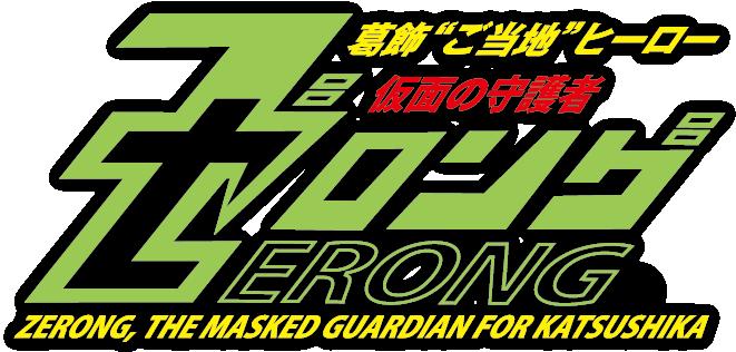 ゼロング公式サイト・東京都葛飾区の平和を守るご当地ヒーロー